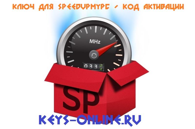 Ключ для SpeedUpMyPC/ код активации