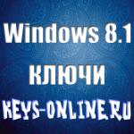 Ключи для активации Windows 8.1 Build 9600 Pro