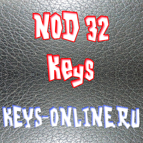 Ключи для NOD 32 Smart Security (ESS) на март до 06.04.2015
