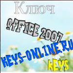 ключ office 2007