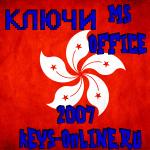 бесплатные ключи для офиса 2007