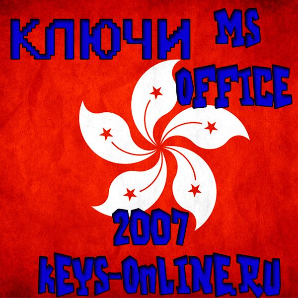 бесплатный ключ майкрософт офис 2007
