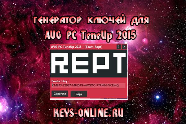 Скачать генератор ключей для avg pc tuneup 2015