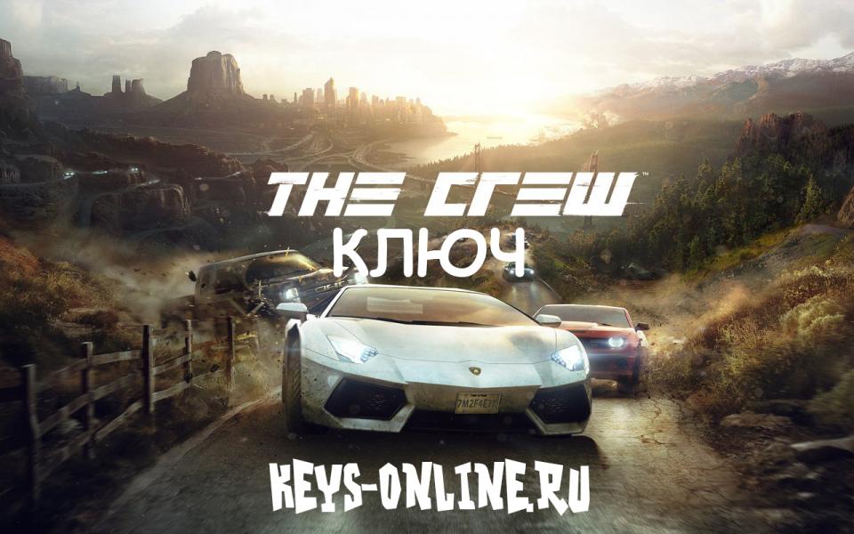 Скачать ключ для the crew