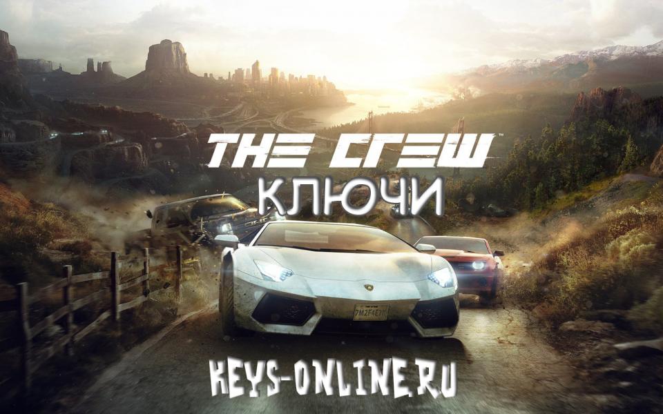 Ключи для the crew