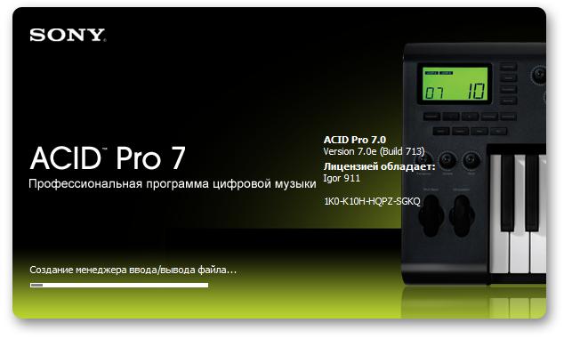 acid pro 7 ключ