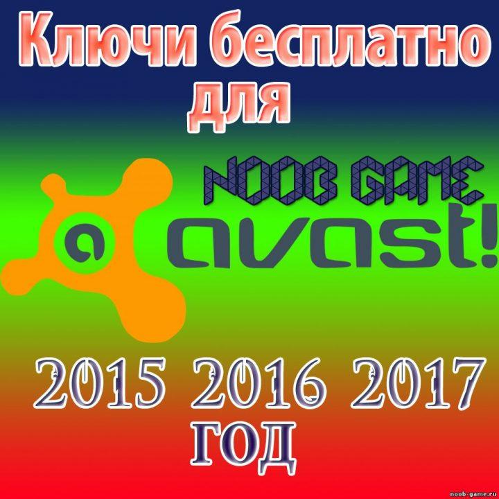 Ключ для avast на 2015 2016 2017 год