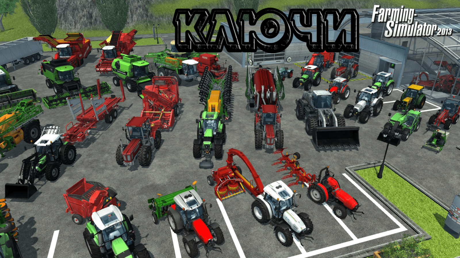 Генератор ключей farming simulator 2018 скачать
