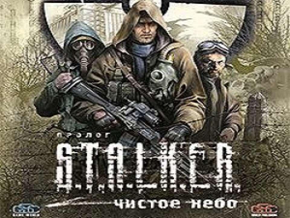 Ключи для S.T.A.L.K.E.R.- Чистое небо