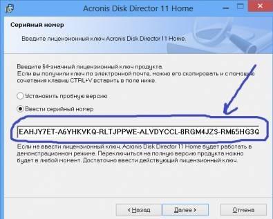 Ключи для acronis