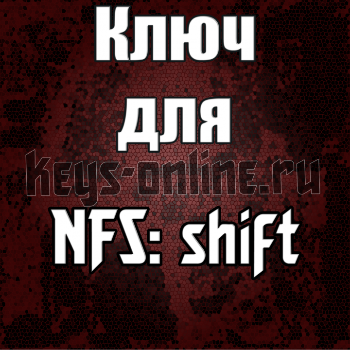 Ключи для Need for speer: Shift (NFS)