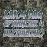Ключ для spyhunter 4