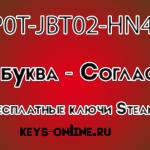 Бесплатный ключ для Steam 06.09.2015