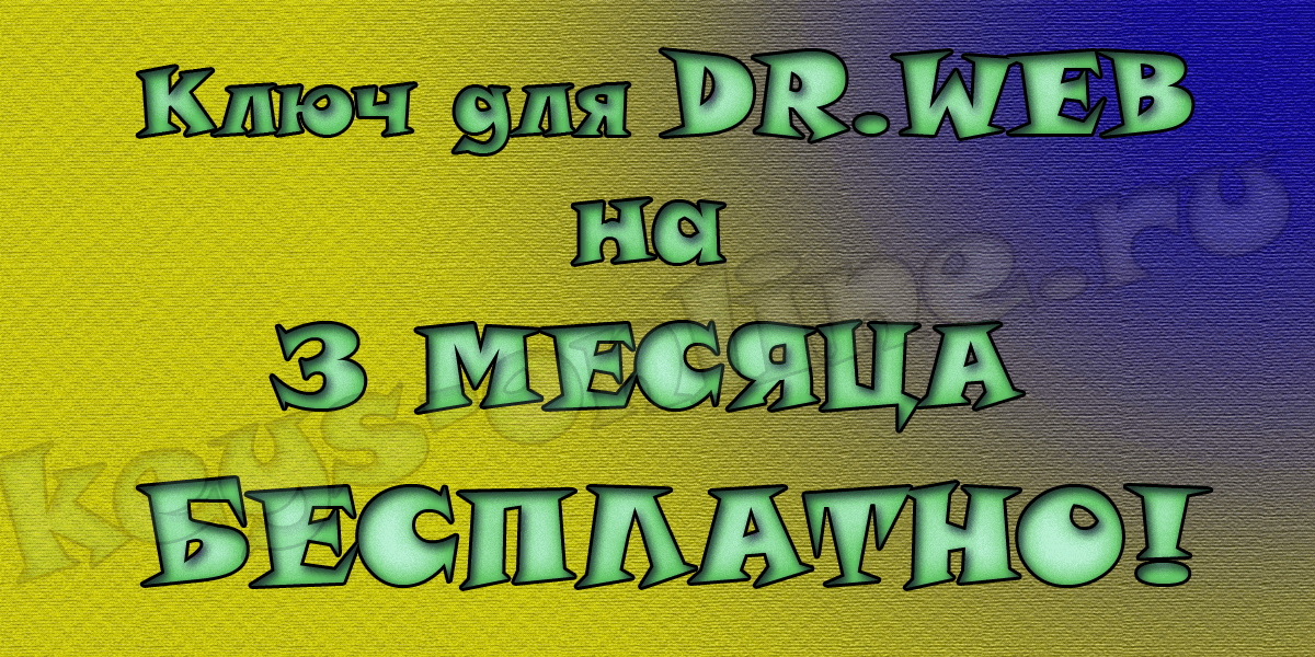 Свежие ключи ради dr.web возьми 00 дней 01.09.2015