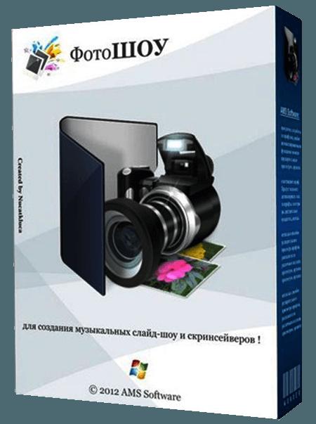 ключ для фотоШОУ / фотоШОУ ключи бесплатно