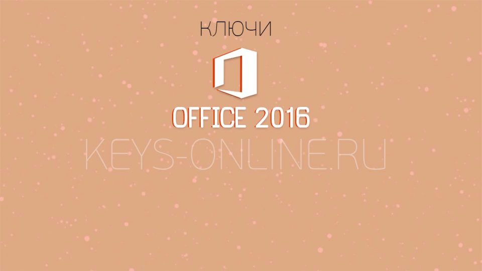 Ключи для Office 2016 : лицензионные на 2019 и 2020 года