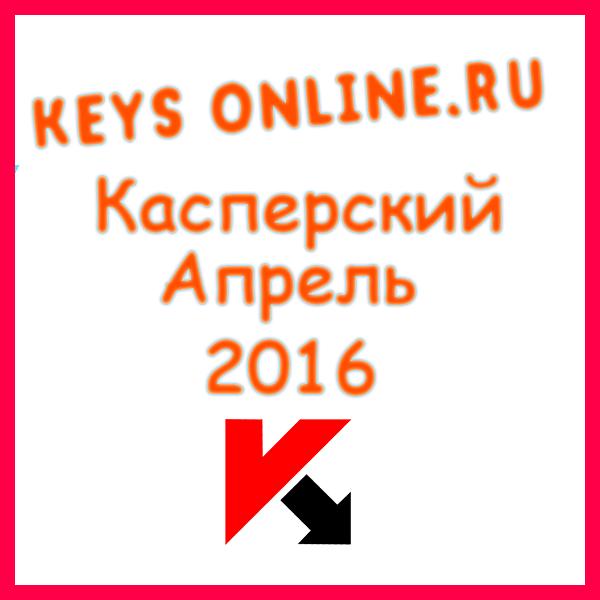 Ключи для касперского апрель 2016 Kav (код активации)