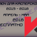 Ключ для касперского на апрель 2016 до мая(май) 223 игромания