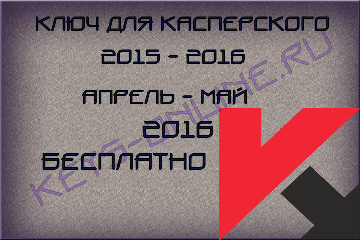 Ключи 2013 для kis 2013 свежайшие серии 2016