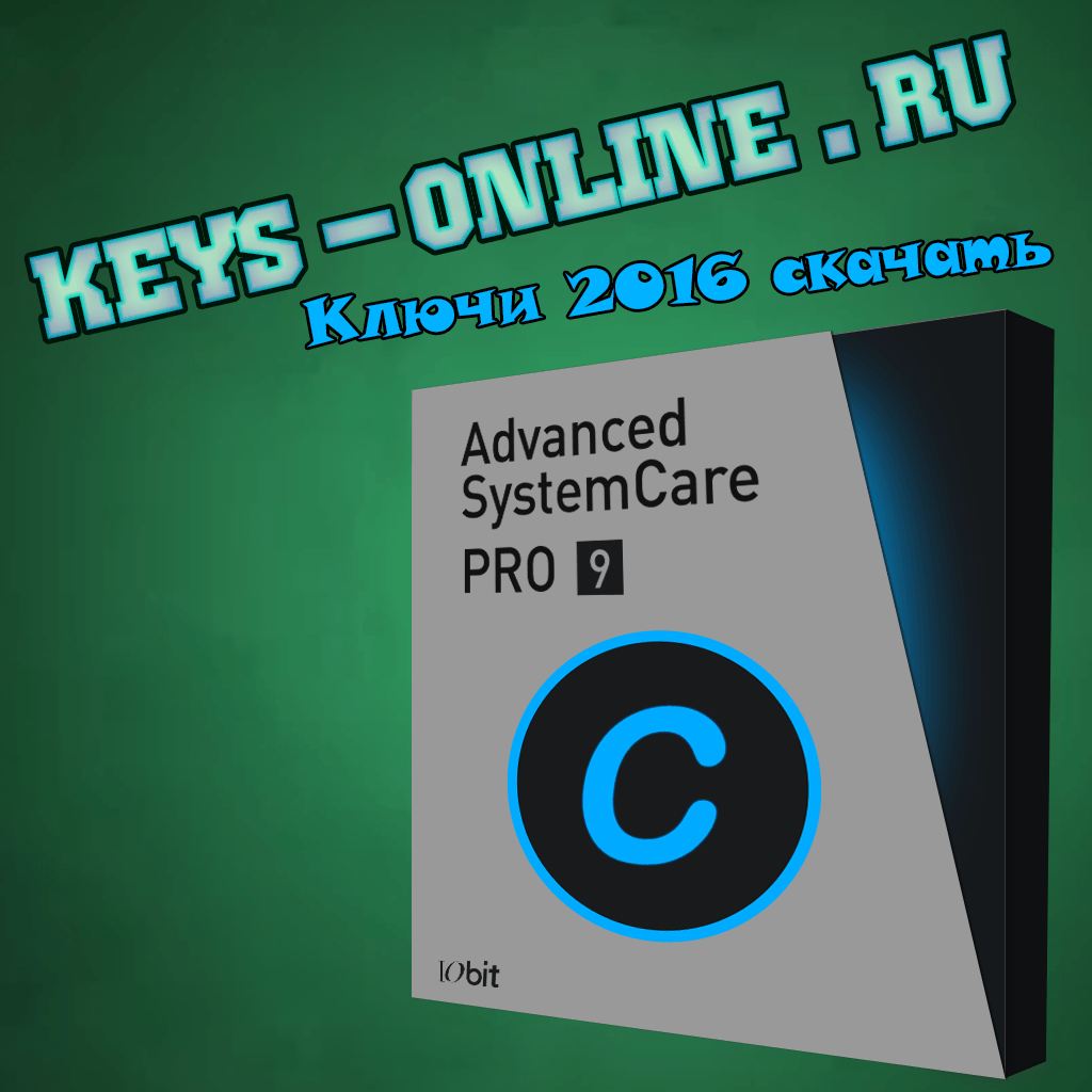 advanced systemcare 9 pro ключ скачать