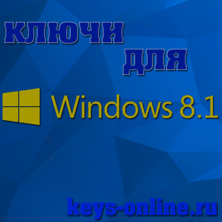 Ключ для Windows 8.1 - 2016 - 2017 год