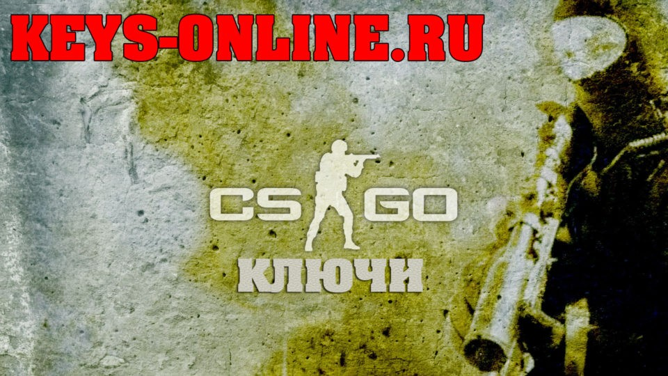 CS GO ключ бесплатно кс го