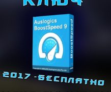 Ключ auslogics boostspeed 9 — Бесплатно 2017