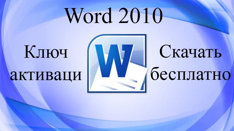 скачать ключ активации для Microsoft Office 2016 купить бесплатно - фото 10
