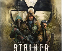 Ключи для STALKER: Чистое небо бесплатно 2017
