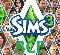 Ключи для всех игр серии The sims 3 бесплатно 2017