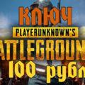 Купить ключ playerunknown's battlegrounds за 100 рублей [ДЕШЕВО]