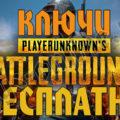 playerunknown's battlegrounds [pubg] — Ключ Бесплатно! 2017 — 2018
