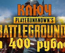Купить ключ playerunknown's battlegrounds за 400 рублей