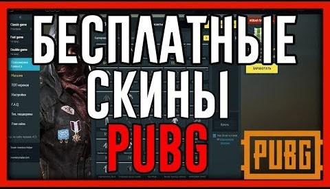 бесплатные скины PUBG