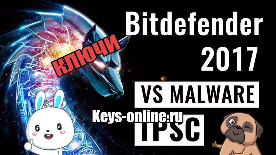 bitdefender internet security ключ 2017 - 2018
