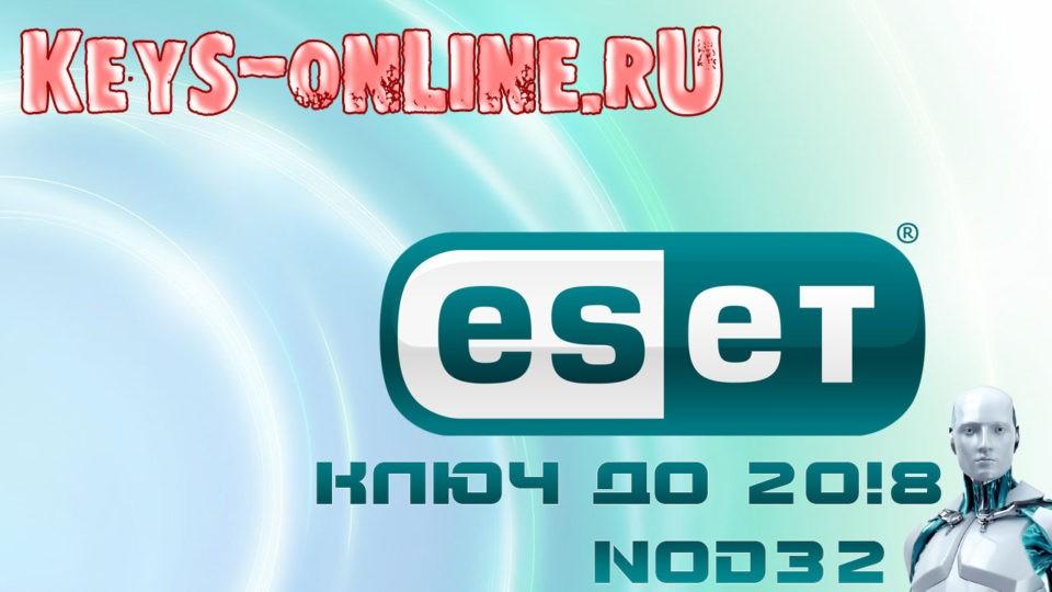Лицензионный ключ nod32 eset до 2018