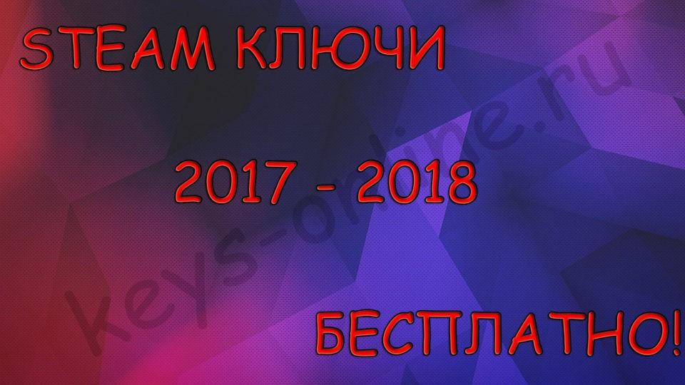 Бесплатные ключи steam 2017 - 2018 [стим]