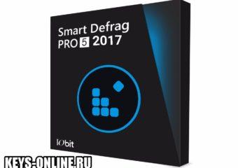 ключи smart defrag 5 лицензионный ключ 2017