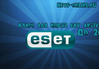 Ключ для Nod32 EAV до 2018 январь февраль