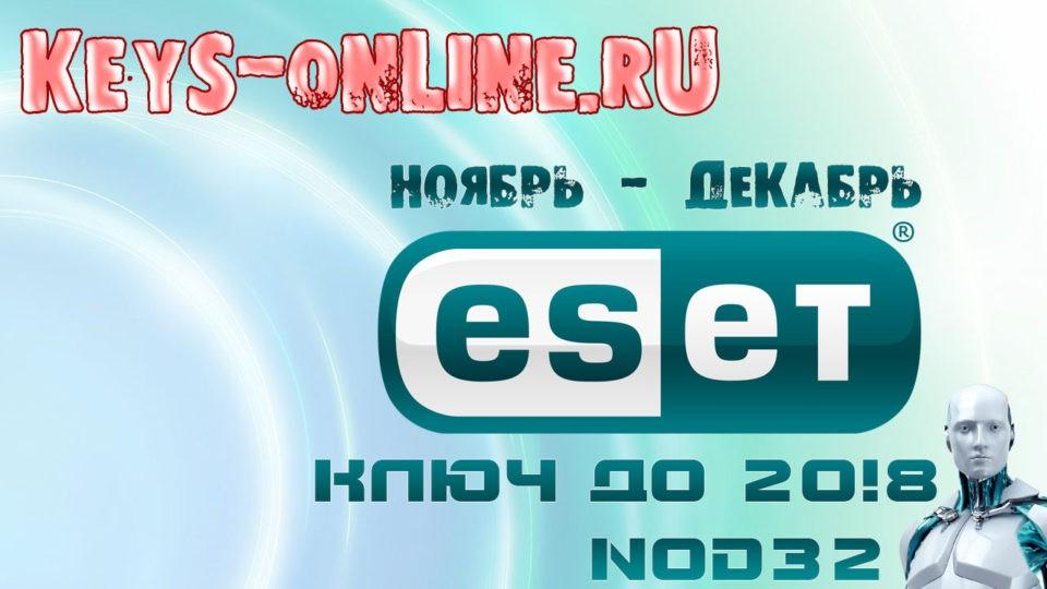 Ключи для eset Nod 32 Ноябрь - декабрь 2017