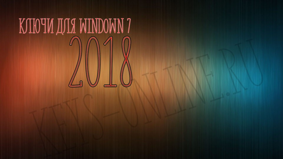 ключ для windows 7 2018
