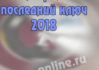 Астрал последний ключ 2018