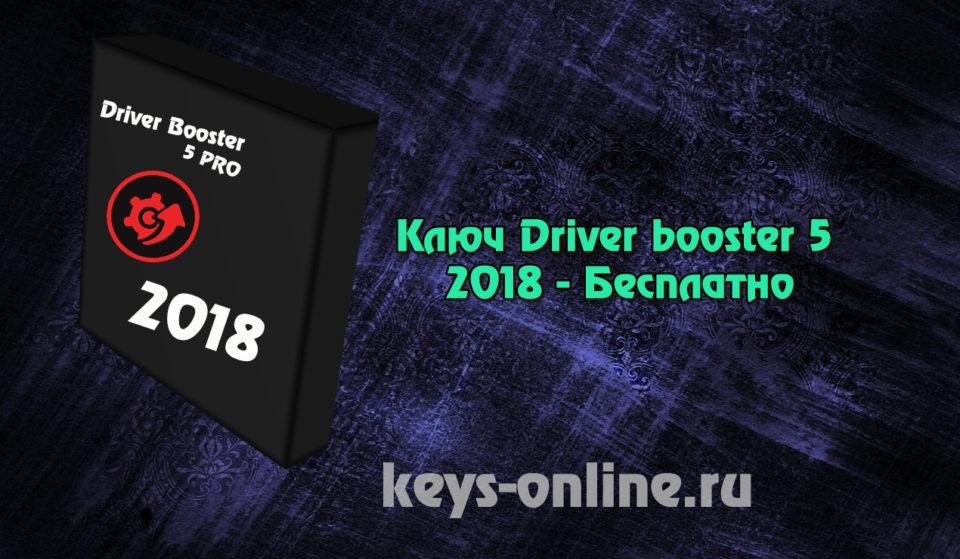 Ключ Driver booster 5 2018 - Бесплатно