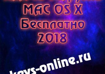 Ключи загрузки MAC OS X Бесплатно 2018