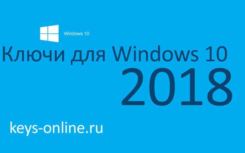 активационный ключ windows 10 pro