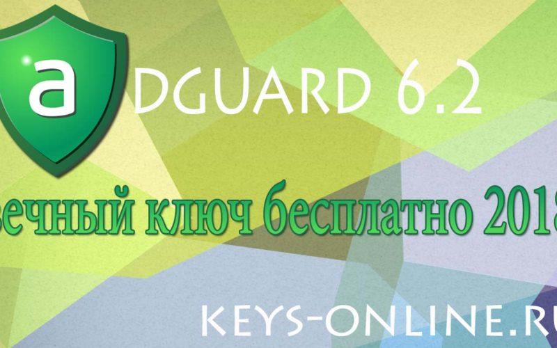 adguard key 6.2