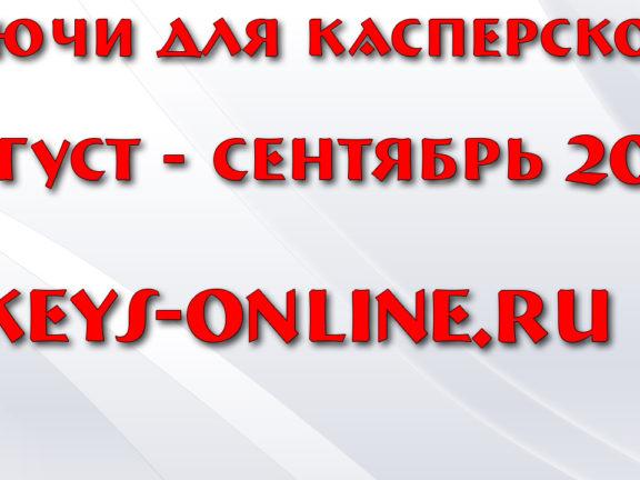 Ключи для Kaspersky Internet Security Август - сентябрь 2018