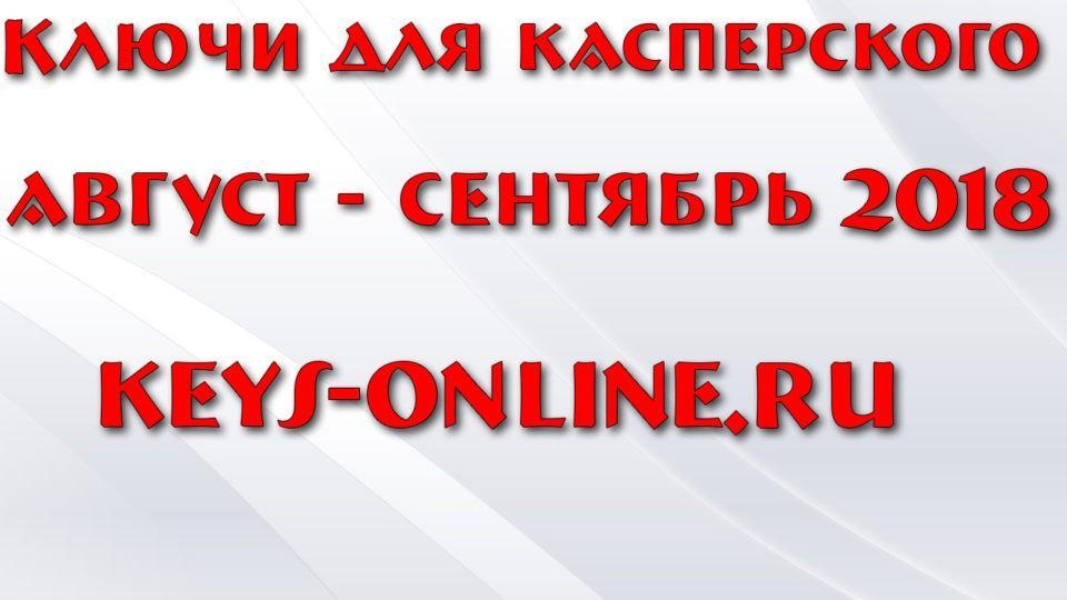 kaspersky internet security 2013 ключи свежие скачать бесплатно
