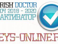 Ключ для кериш доктор 2018 2019 2020