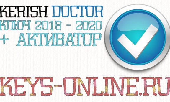 Kerish Doctor ключ и активатор бесплатно на 2018 - 2019 - 2020 год